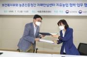 복지부, 치매안심센터 치유농업 프로그램 MOU 체결(07.17)
