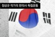 """한의사 변태우  """"일본 모슬포비행장 군사 기밀 제공"""""""
