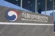 식약처, '의약품 허가특허 연계제도 기본교육' 개최