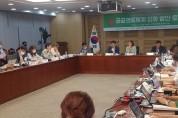 공공의료체계 강화 방안 국회 토론회