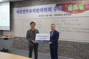 연부조직한의학회, '경희한의 노벨프로젝트'에 1000만원 기부