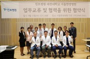 대전대학교 서울한방병원, 민트병원과 업무협약