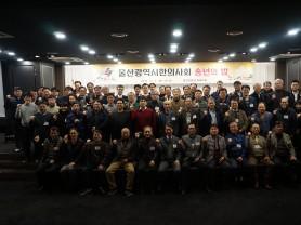 울산지부, '2019 송년의 밤' 행사 개최