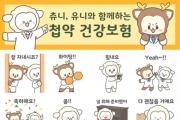 한의협, 첩약 건보 시범사업 이모티콘 '유니' 무료배포 이벤트 시작