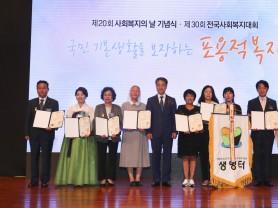복지부, 제20회 사회복지의 날 개최(09.06)