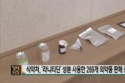 """""""식약처, 발사르탄 이어 라니티딘도 병의원에 책임 떠넘겨"""""""