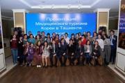 청연, 우즈벡서 진행된 의료관광 설명회 참여