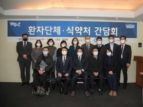 김강립 식약처장, 환자단체와 간담회