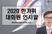 2020 한가위, 최혁용 한의협회장 대회원 인사말