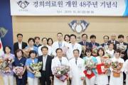 """""""경희의료원, 개원 48주년을 축하합니다!"""""""