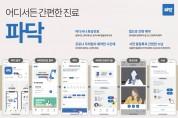 임팩트스테이션, 한의원 비대면 화상진료 앱 '파닥' 출시