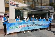 심평원 서울지원, 청렴·안전캠페인 활동 전개