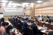 4개권역 전국학술대회, 9월부터 온라인 교육으로 시행