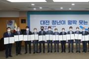 대전시-17개 공공기관 지역인재 채용 확대 '맞손'