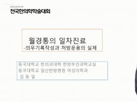 대한한의학회, 2차 온라인 학술대회 지난달 30일 개설