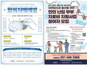 부산시, 한의 난임치료비·치매예방 지원사업 참여자 모집