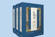 임원경제연구소, '임원경제지 보양지' 완역 출간