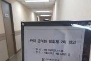 """""""첩약 안전성·유효성 검증, 시범사업 통해 충분히 가능"""""""