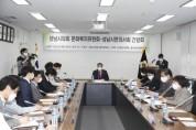 성남시 한의약 육성 조례 제정에 시의회도 '공감'