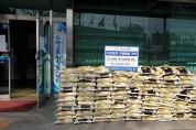 홍산한의원, 서구 도마2동에 백미 100포 기탁