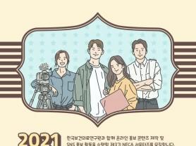한국보건의료연구원, '국민 홍보 서포터즈' 모집