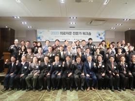 2020 의료자문 전문가 워크숍(01.18)