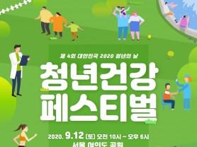 보건의료통합봉사회 다음달 12일 '청년건강 페스티벌' 개최