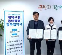 대덕구분회, 동네돌봄 업무협약식