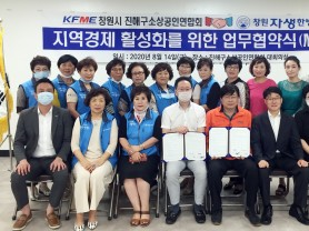 창원자생한방병원·진해구소상공인연합회 업무협약 체결