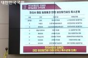 김순례 의원, 세 가지 파워포인트 영상 소개