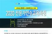 대한통합암학회, 2020 전문가연수교육과정 온·오프라인 동시 진행