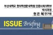 [ISSUE Briefing]한의원 내 한약이상반응 대응 매뉴얼 구축에 대한 제언