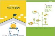 한국연구재단, 바람직한 연구윤리 모델 공유·확산
