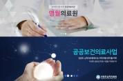 강원도, 삼척·영월 의료원장 공개모집