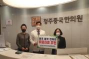 청주중국한의원, 행정복지센터와 업무협약 체결