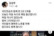 김성주 국민연금공단 이사장 퇴임…총선 출마