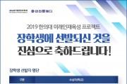 한의학회, 미래인재육성 프로젝트 장학생 선발 결과 발표