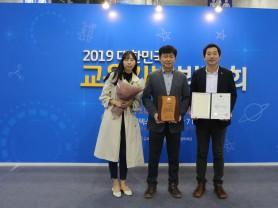 한국한의학연구원, '2019 대한민국 교육기부대상' 수상