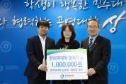 상지대 한의대 김주희·권보인 교수, 학업 장려 장학금 기부
