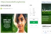 KOMSTA, 해외봉사 한의의료진 역량강화 위한 사이트 '오픈'