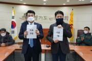 제31대 경기도한의사회 회장 선거 윤성찬-김영선 후보 격돌