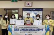 김해시보건소 '2020 한의약건강증진사업' 3관왕 달성