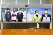 대한민국 인공지능 산업 육성 위해 '공동 협력'