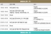 오는 29∼30일, '2020년 통합뇌질환학회 연수강좌' 개최