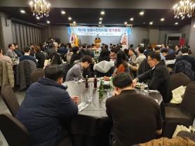 제9회 창원시한의사회 정기총회
