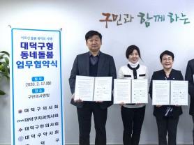 대덕구한의사회, 지역주도형 동네돌봄 활성화 '동참'