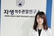 자생척추관절연구소, '선복화'의 신경치료 효과 규명