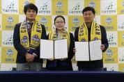 도솔한방병원-충남아산프로축구단 협약