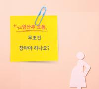 임산부 요통, 무조건 참아야 하나요?