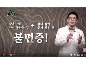 [김경식의 한방에 알고싶다] 수면의 중요성과 불면증 한의약 치료 – 매일경제TV 건강한의사